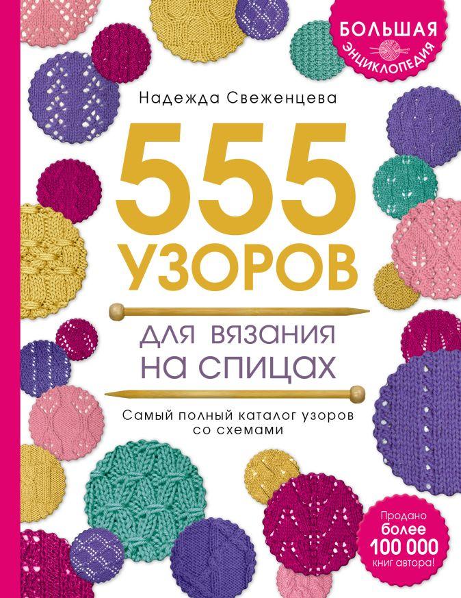 Надежда Свеженцева - Большая энциклопедия узоров. 555 узоров для вязания спицами обложка книги
