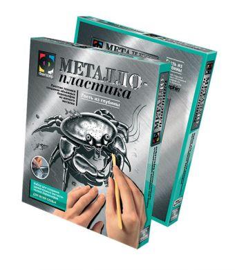 Металлопластика №3 Гость из глубин (краб)