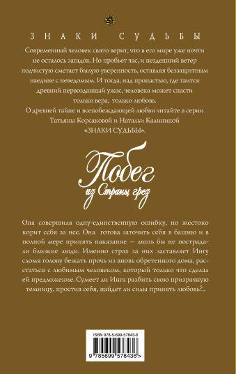 Побег из страны грез Калинина Н.Д.