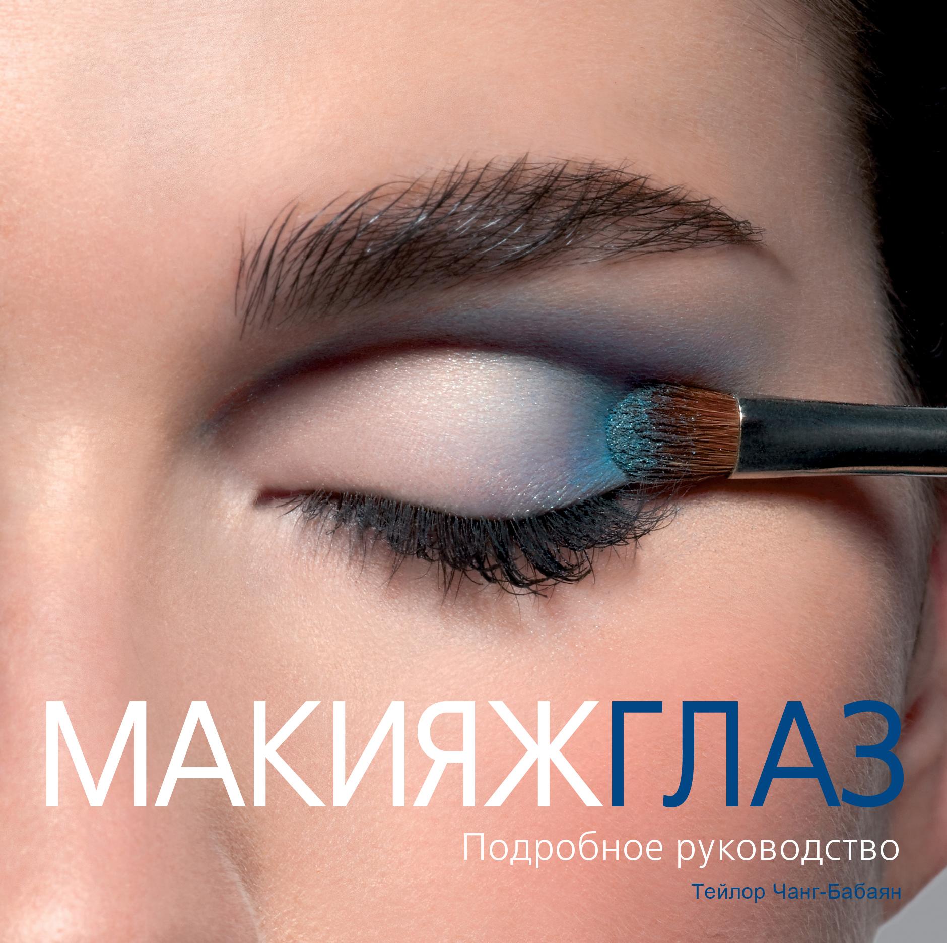 Чанг-Бабаян Т. Макияж глаз. Подробное руководство (KRASOTA. Макияж от профессионалов) браун бобби макияж глаз