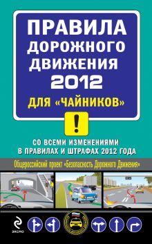 """ПДД 2012 для """"чайников"""" (со всеми изменениями в правилах и штрафах 2012 года)"""