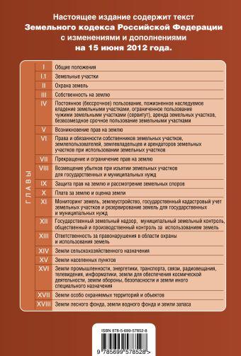 Земельный кодекс Российской Федерации : текст с изм. и доп. на 15 июня 2012 г.