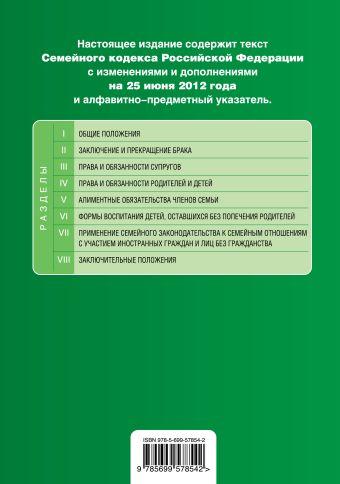Семейный кодекс Российской Федерации : текст с изм. и доп. на 25 июня 2012 г.