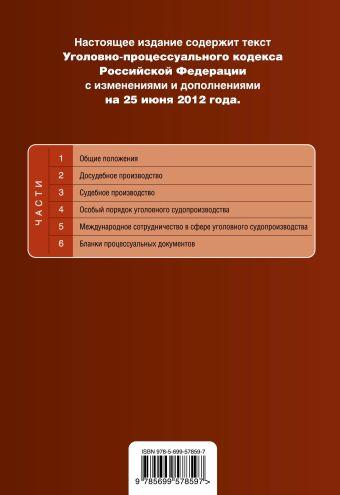 Уголовно-процессуальный кодекс Российской Федерации : текст с изм. и доп. на 25 июня 2012 г.