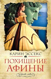 Похищение Афины