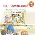 Бутч Р., Адамс К. - Ты - особенный! Книга в помощь малышу' обложка книги