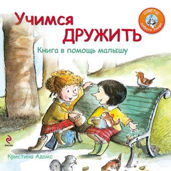Учимся дружить. Книга в помощь малышу Адамс К.