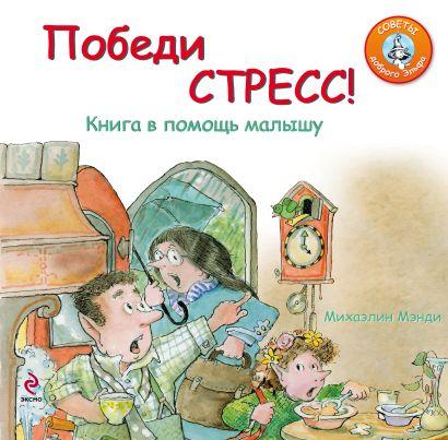 Победи стресс! Книга в помощь малышу - фото 1