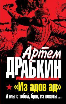 Бестселлеры Артема Драбкина