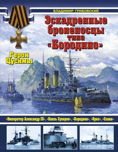 Эскадренные броненосцы типа «Бородино». Герои Цусимы - фото 1