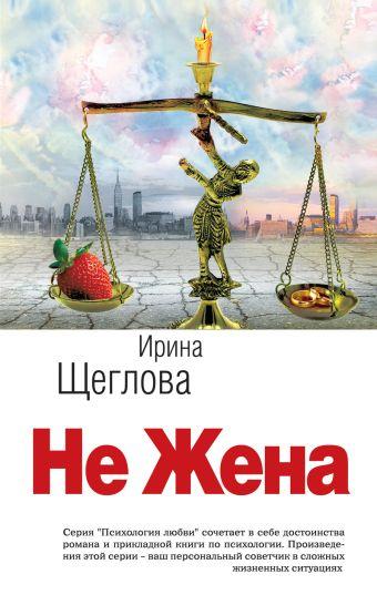 Не жена Щеглова И.В.
