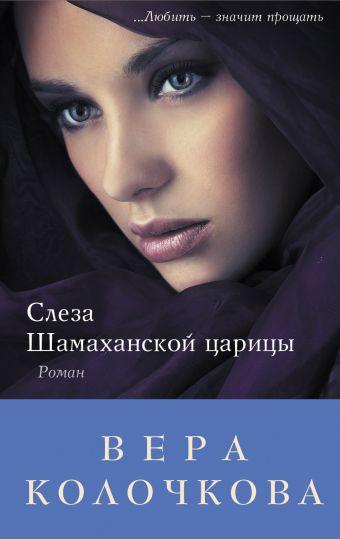Слеза Шамаханской царицы Колочкова В.