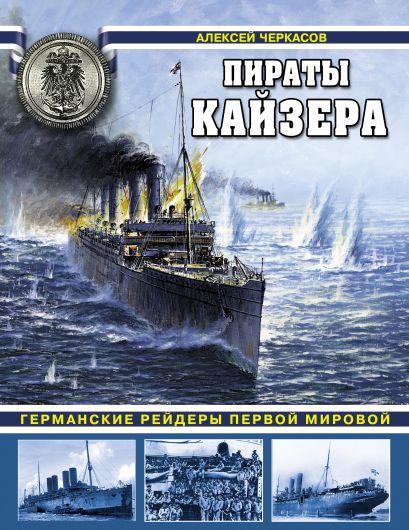 Пираты Кайзера. Германские рейдеры Первой Мировой - фото 1