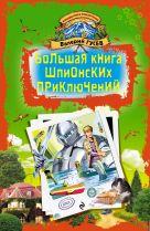 Гусев В.Б. - Большая книга шпионских приключений' обложка книги