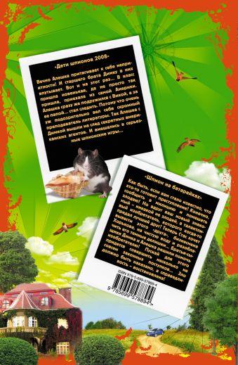 Большая книга шпионских приключений Гусев В.Б.