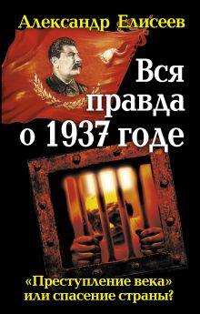 Вся правда о 1937 годе. «Преступление века» или спасение страны?