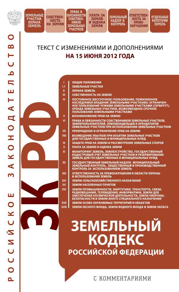 Земельный кодекс Российской Федерации с комментариями: текст с изм. и доп. на 15 июня 2012 г.