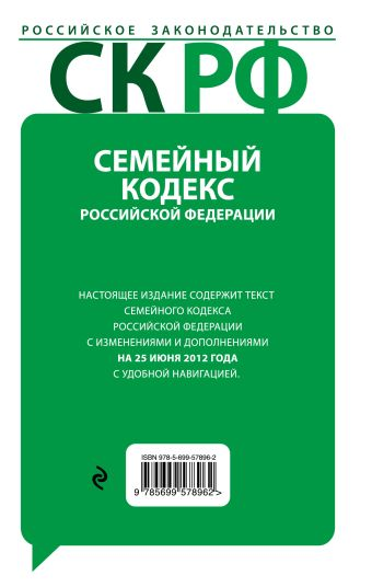 Семейный кодекс Российской Федерации с комментариями : текст с изм. и доп. на 25 июня 2012 г.