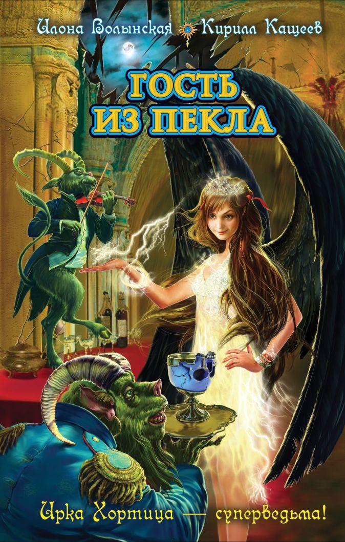 Волынская И., Кащеев К. - Гость из пекла обложка книги