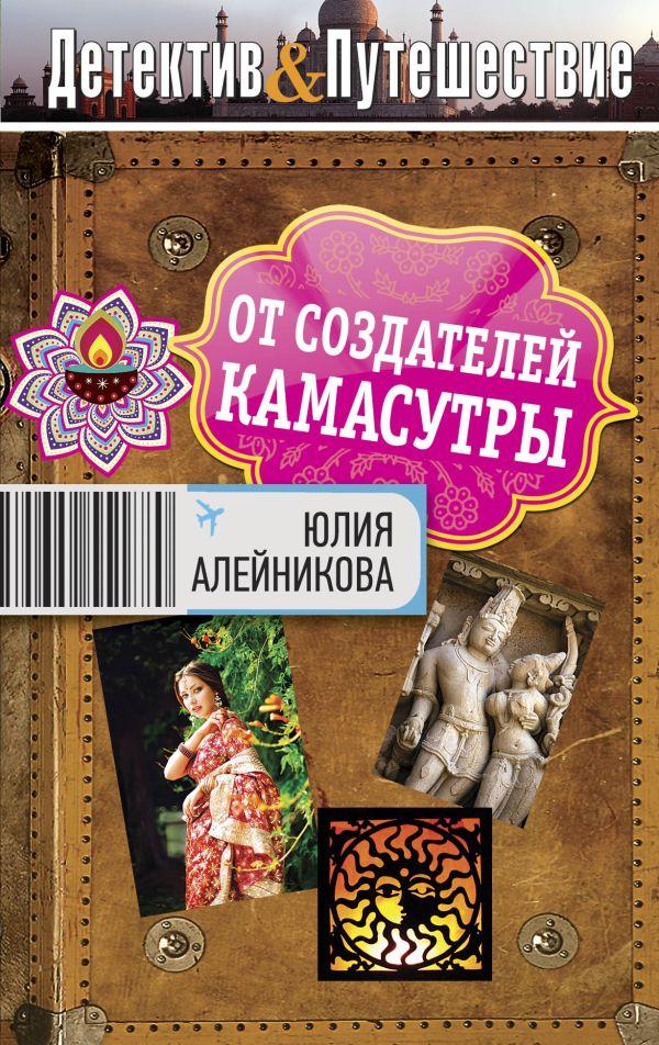 От создателей Камасутры Алейникова Ю.