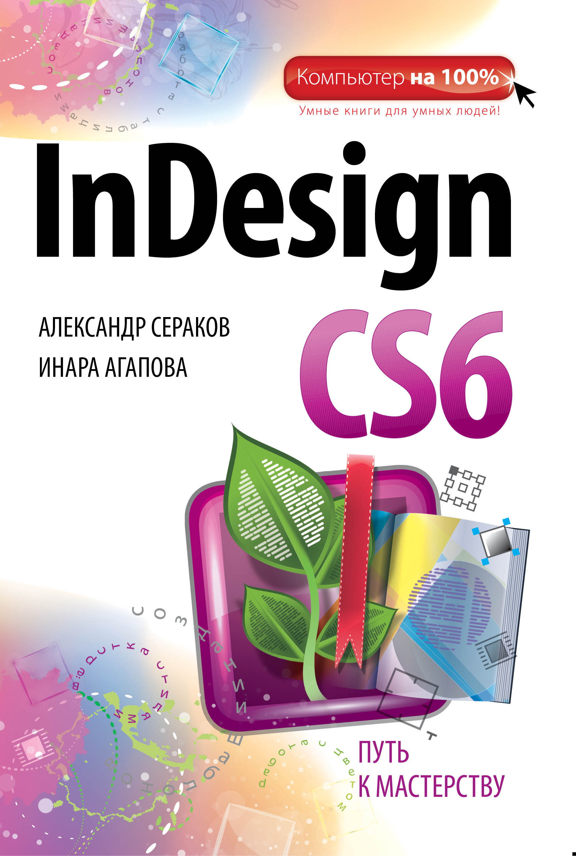 Александр Сераков, Инара Агапова InDesign CS6 леонид агутин леонид агутин живая струна