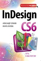 Сераков А.В., Агапова И.В. - InDesign CS6' обложка книги