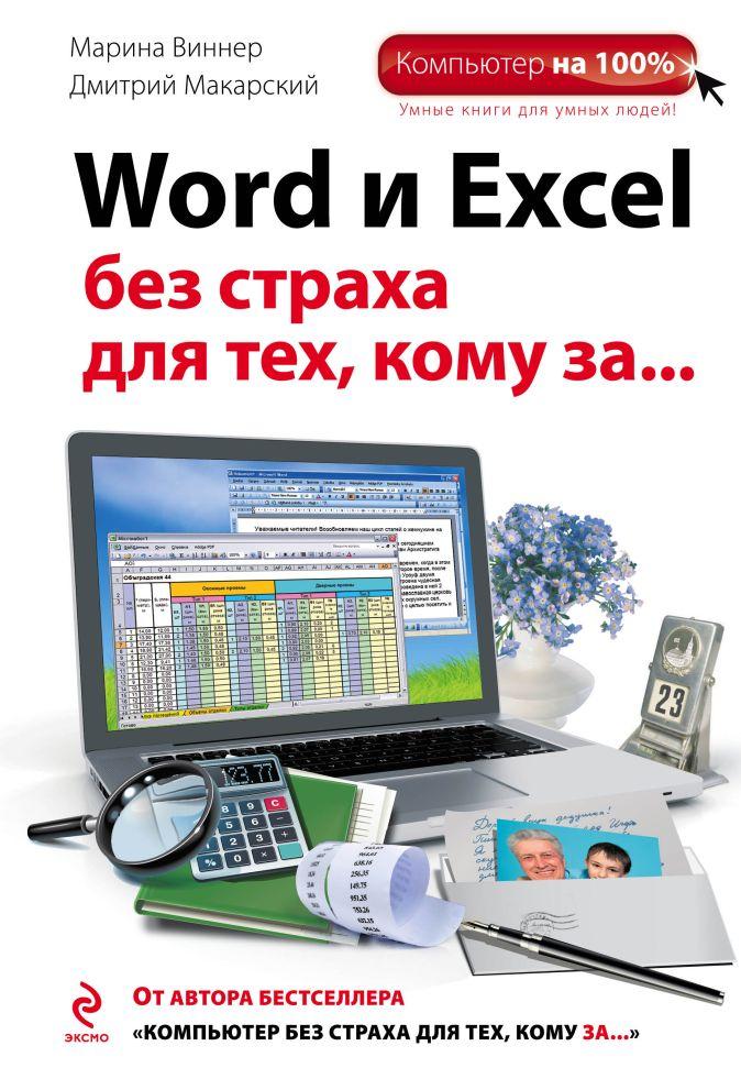 Word и Excel без страха для тех, кому за... Виннер М., Макарский Д.