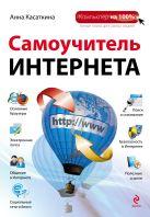 Касаткина А.В. - Самоучитель Интернета' обложка книги