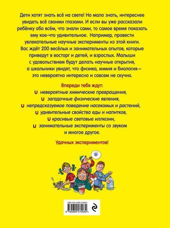 Большая книга научных опытов для детей и взрослых Мария Яковлева, Сергей Болушевский