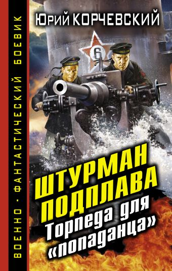 Штурман подплава. Торпеда для «попаданца» Корчевский Ю.Г.