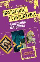 Жукова-Гладкова М. - Завещание Мадонны' обложка книги
