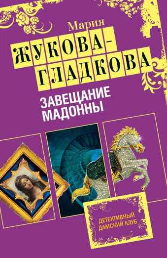 Завещание Мадонны Жукова-Гладкова М.