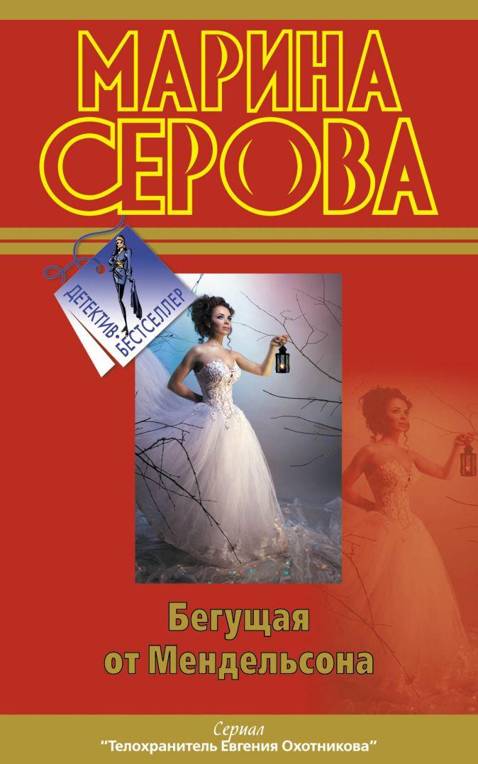 Серова М.С. - Бегущая от Мендельсона обложка книги