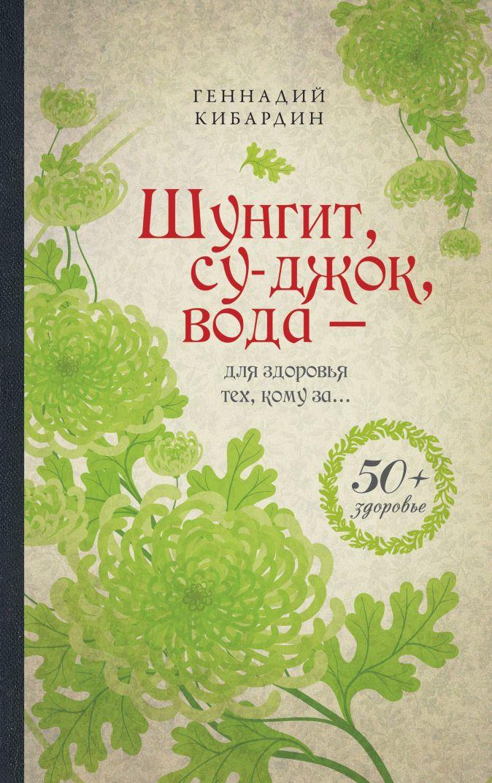 Кибардин Г.М. - Шунгит, су-джок, вода - для здоровья тех, кому за обложка книги