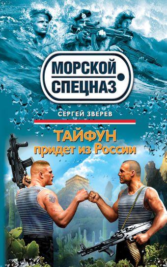 Тайфун придет из России Зверев С.И.