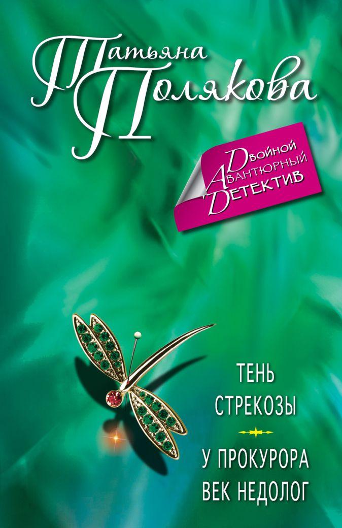 Полякова Т.В. - Тень стрекозы. У прокурора век недолог обложка книги