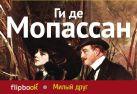 Мопассан Г. де - Милый друг' обложка книги