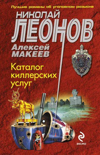 Каталог киллерских услуг Леонов Н.И., Макеев А.В.