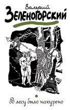 Зеленогорский В.В. - В лесу было накурено' обложка книги