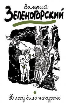 Байки от Валерия Зеленогорского (обложка)