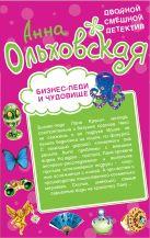 Ольховская А. - Бизнес-леди и чудовище. Страшнее пистолета' обложка книги