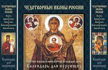 Чудотворные иконы России (календарь)
