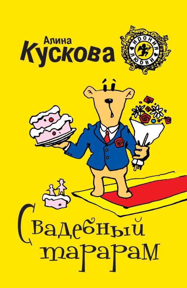 Свадебный тарарам Кускова А.