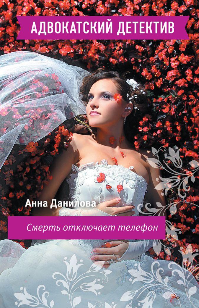 Данилова А.В. - Смерть отключает телефон обложка книги