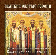 Великие святые России (календарь)