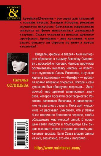 Этрусское зеркало Солнцева Н.А.