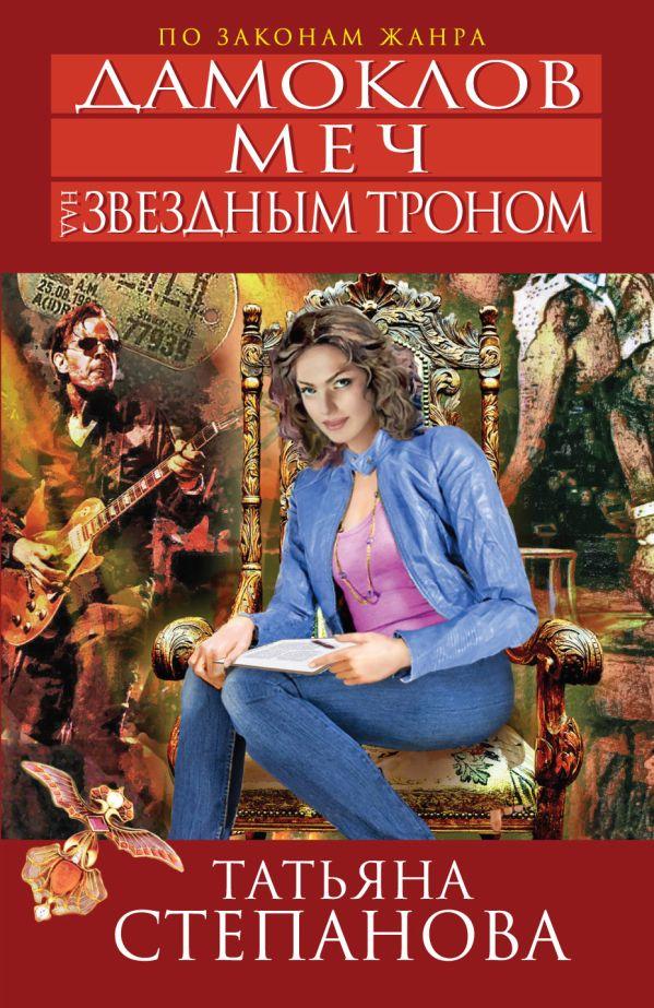 Дамоклов меч над звездным троном Степанова Т.Ю.