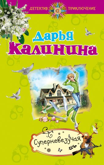 Суперневезучая Калинина Д.А.