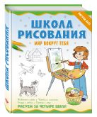 Антипова М.Г. - Школа рисования. Мир вокруг тебя' обложка книги