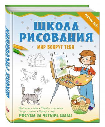 Антипова М.Г. - Школа рисования. Мир вокруг тебя обложка книги